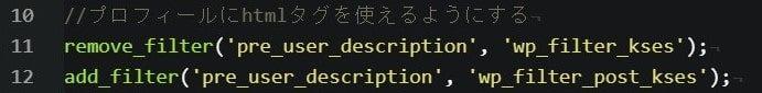 プロフィール情報にHTMLを使えるようにする4