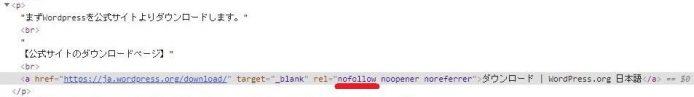 外部リンクrel属性の使い方3_nofollow