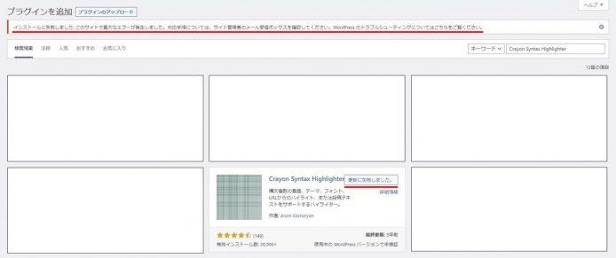 Crayon Syntax Highlighterの最新バージョンを使う1