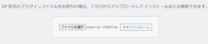 Crayon Syntax Highlighterの最新バージョンを使う4