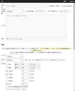 Crayon Syntax Highlighter日本語化4