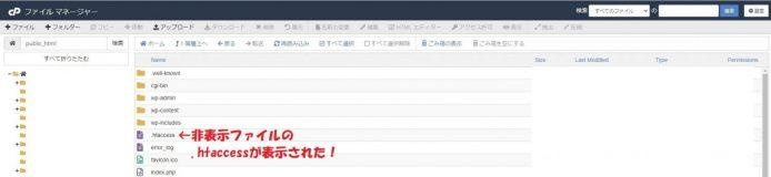 ファイルマネージャー非表示ファイル表示方法_004