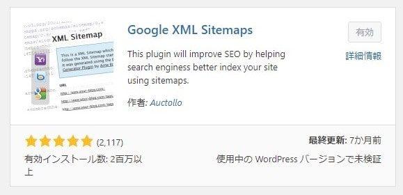 Google XML Sitemapsサイトマップ登録1