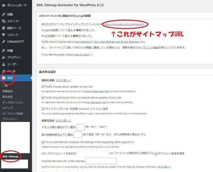 Google XML Sitemapsサイトマップ登録2