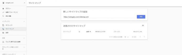 Google XML Sitemapsサイトマップ登録3