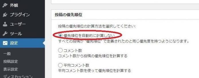 Google-XML-Sitemaps設定2