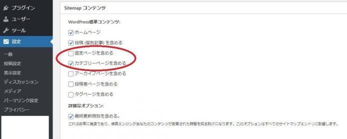 Google-XML-Sitemaps設定3