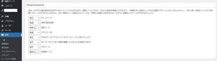 Google-XML-Sitemaps設定5