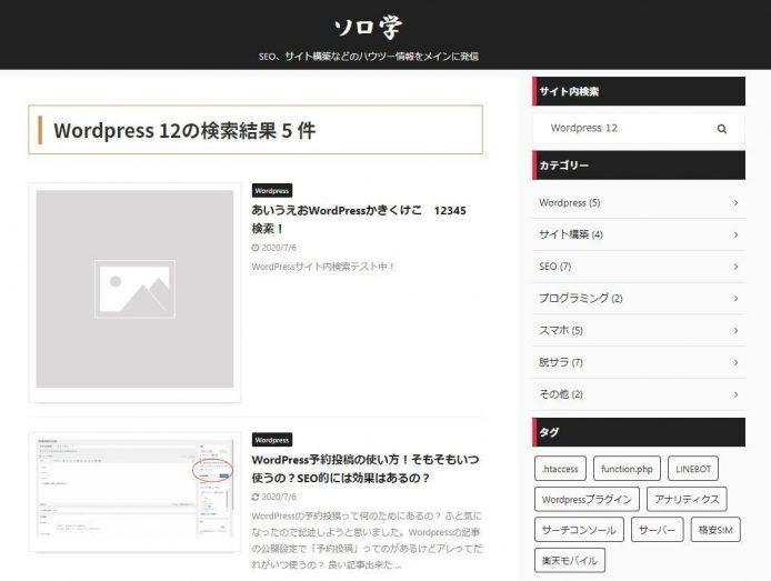 wordpressサイト内検索全角対応方法6