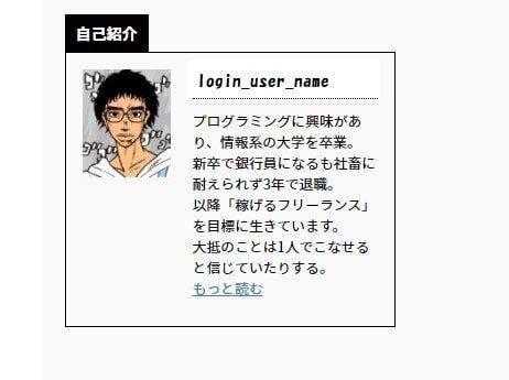 Wordpressニックネーム変更方法2