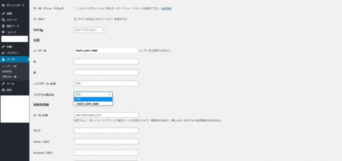 Wordpressニックネーム変更方法3