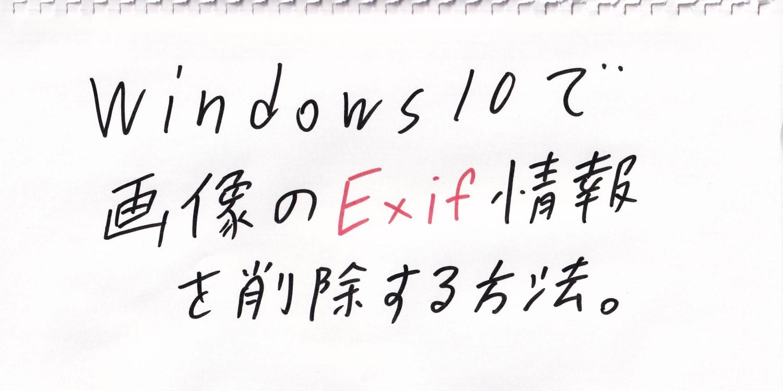 windowsでexif情報を削除する方法_eyecatch