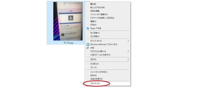 windowsでexif情報を削除する1