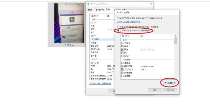 windowsでexif情報を削除する3