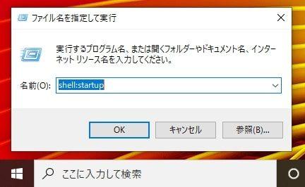 windows10スタートアップ登録方法3