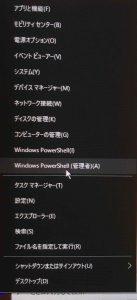 windows10フォトのアンインストール1
