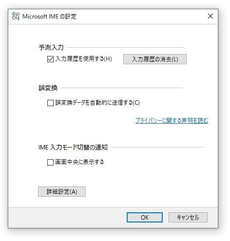 windows10予測変換削除3