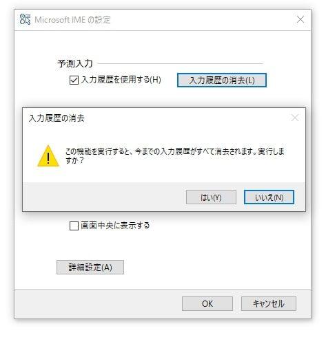 windows10予測変換削除4