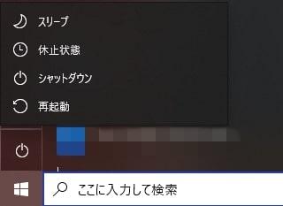Windowsの電源の落とし方