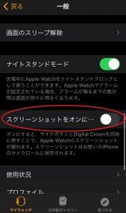 applewatchスクショの撮り方3