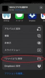 Dropbox動画アップロード方法10