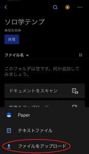 Dropbox動画アップロード方法15