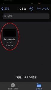 Dropbox動画アップロード方法16