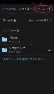 Dropbox動画アップロード方法17