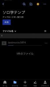 Dropbox動画アップロード方法18