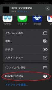 Dropbox動画アップロード方法4