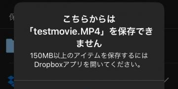 Dropbox動画アップロード方法5