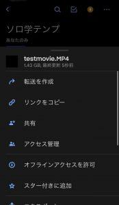 Dropbox動画ダウンロード方法1