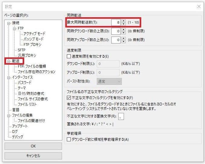 FileZilla最大同時転送数設定変更2