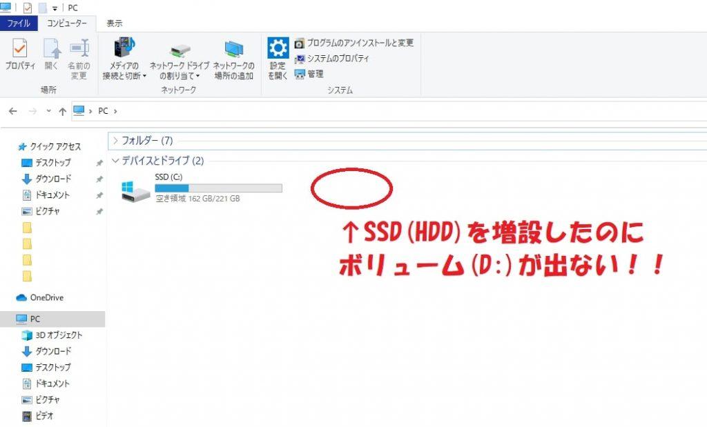 SSDの初期化とフォーマット1