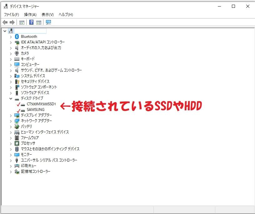 SSDの初期化とフォーマット3
