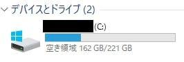 Windowsアップデート中の容量の増え方1