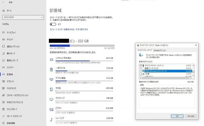 Windowsアップデート中の容量の増え方7