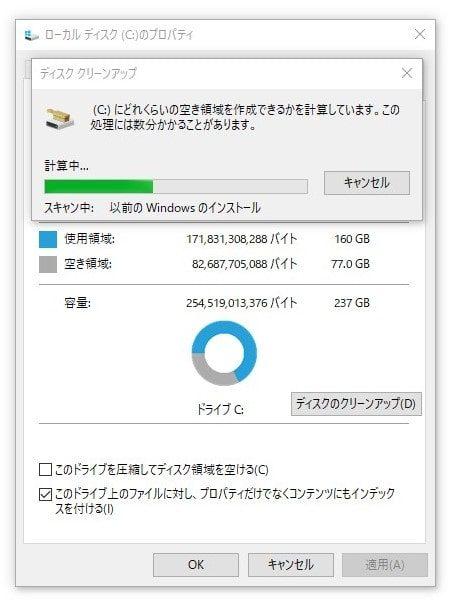 Windowsアップデート後ドライブ容量が減る12