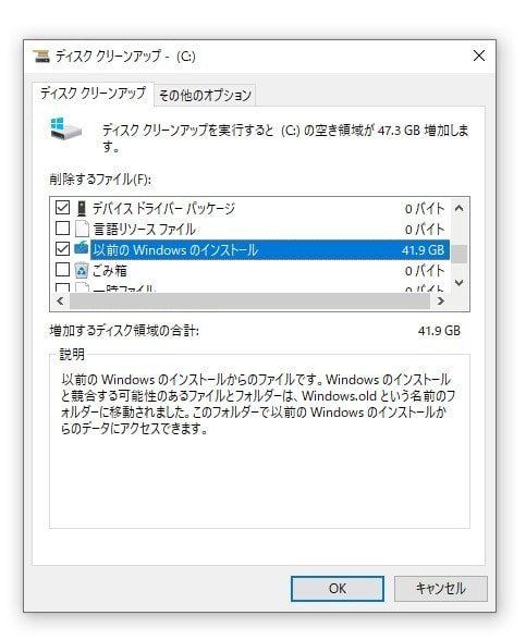 Windowsアップデート後ドライブ容量が減る13