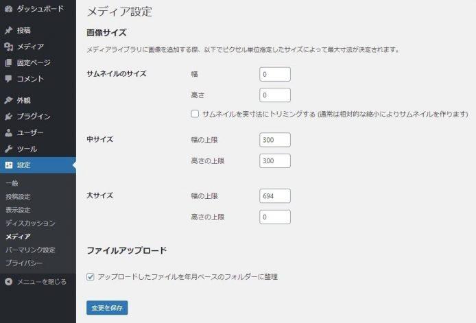 Wordpressおすすめメディア設定2