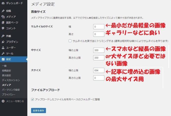 Wordpressおすすめメディア設定7