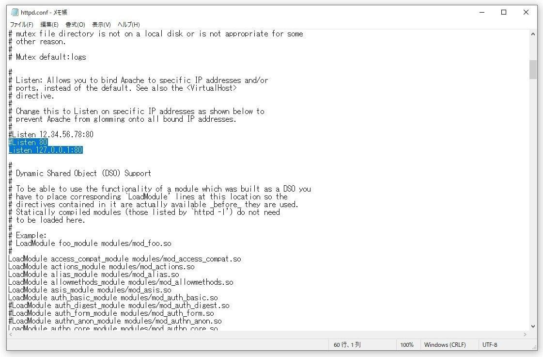 XAMPPセキュリティ対策17