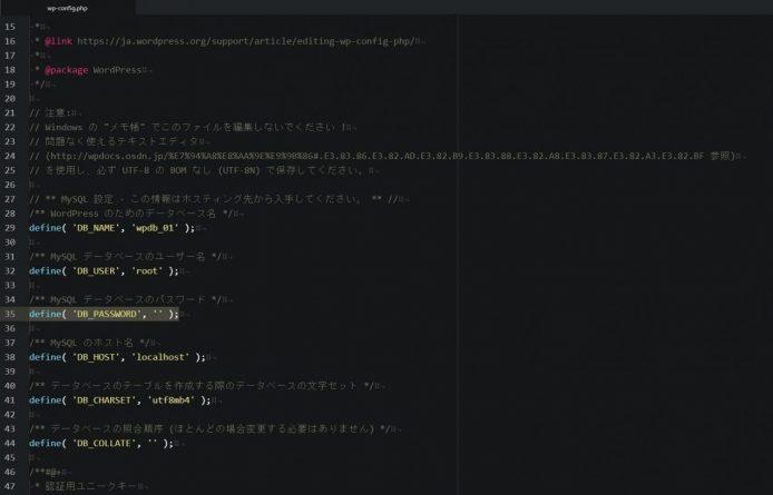 XAMPPデータベースパスワード変更3