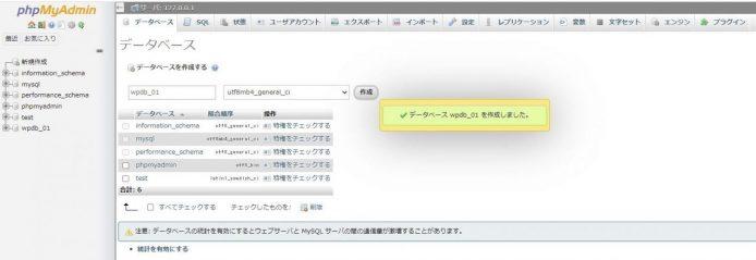XAMPPデータベース作成4