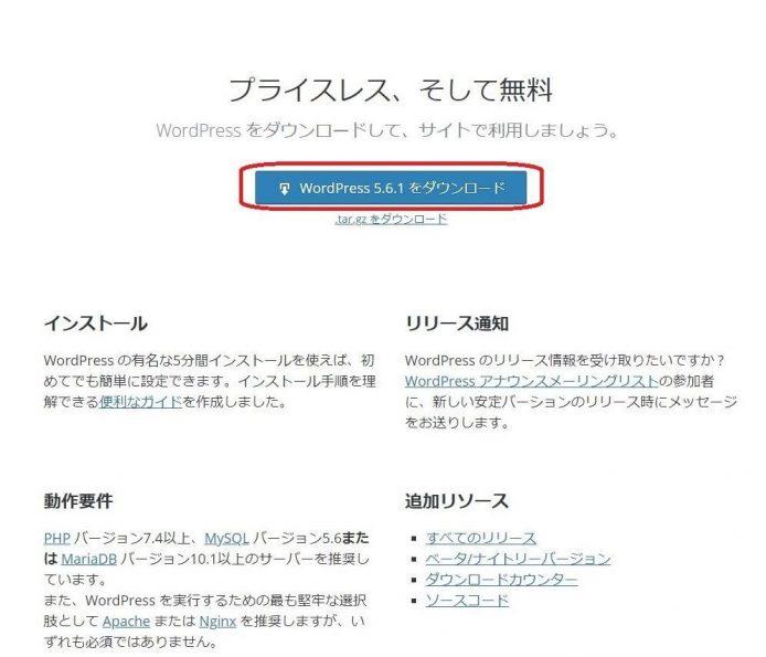XAMPP_Wordpressインストール方法1
