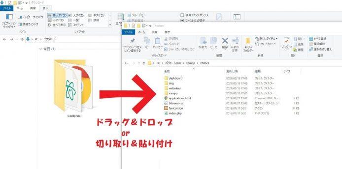 XAMPP_Wordpressインストール方法2