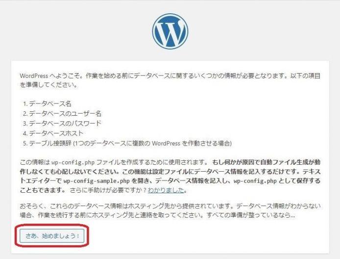 XAMPP_Wordpressインストール方法3