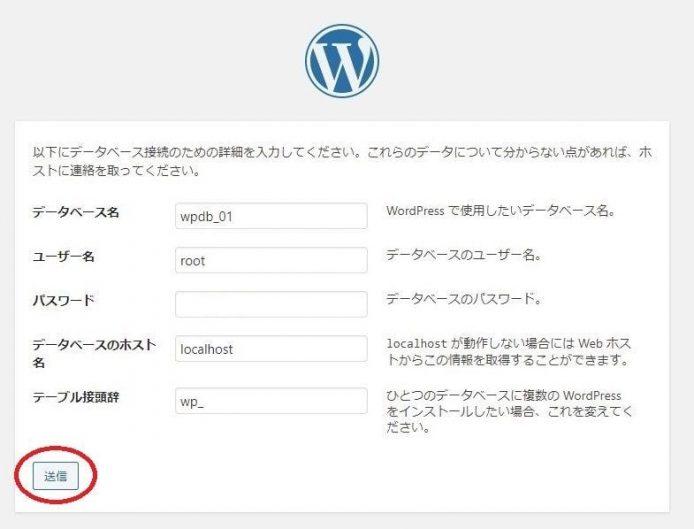XAMPP_Wordpressインストール方法4