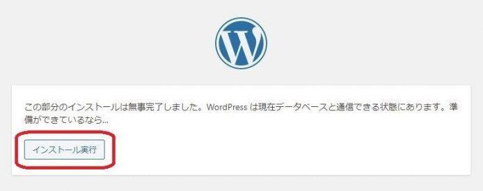 XAMPP_Wordpressインストール方法5