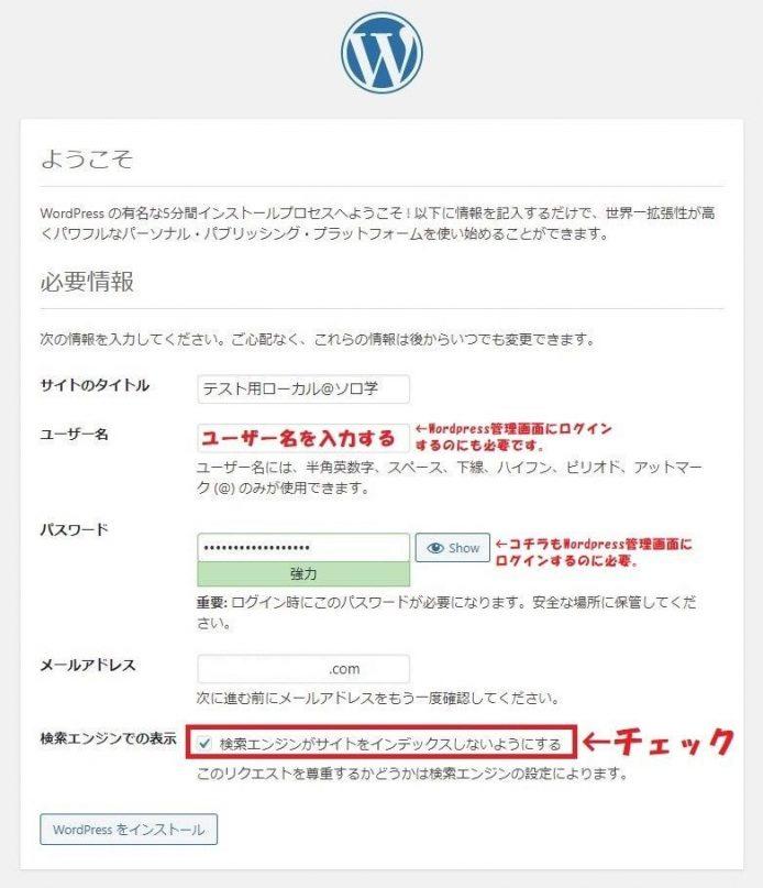 XAMPP_Wordpressインストール方法6